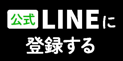 LINE公式に登録